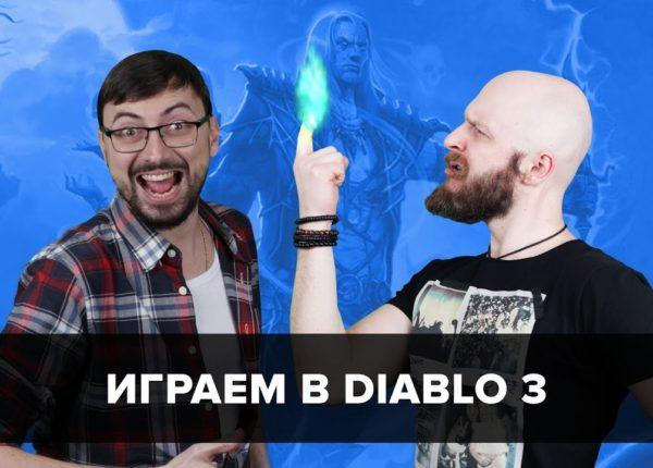 Фогеймер-стрим. Паша Сивяков и Алексей Макаренков играют в Diablo 3: Rise of the Necromancer