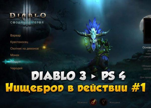 Прохождение Diablo 3: Reaper of Souls на PS4 #1 ► Gameplay и первый взгляд