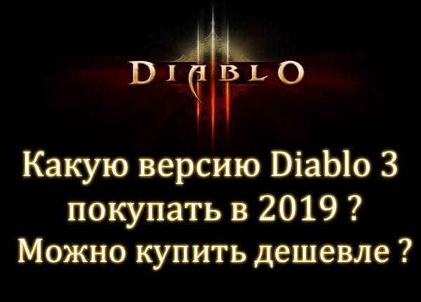 Какую версию Diablo 3 покупать в 2019 (актуально для 2020)? Можно ли купить дешевле?