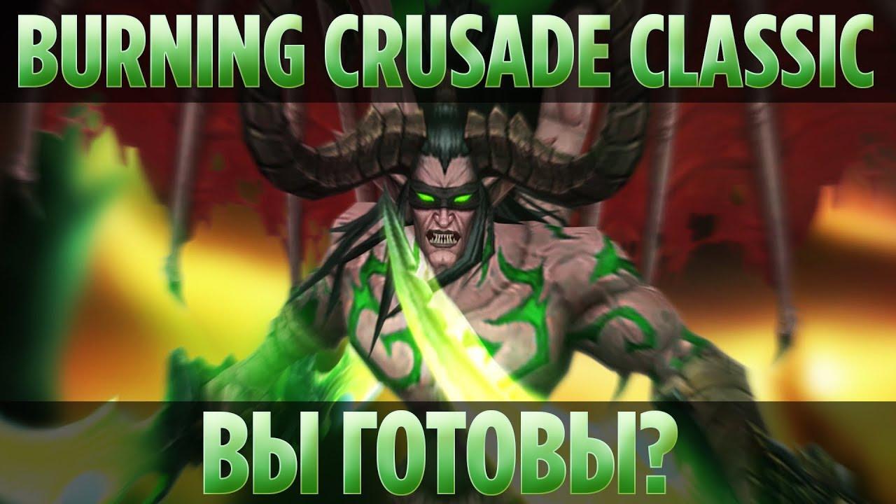 ОФИЦИАЛЬНЫЙ BURNING CRUSADE CLASSIC - МЫ НЕ ГОТОВЫ!