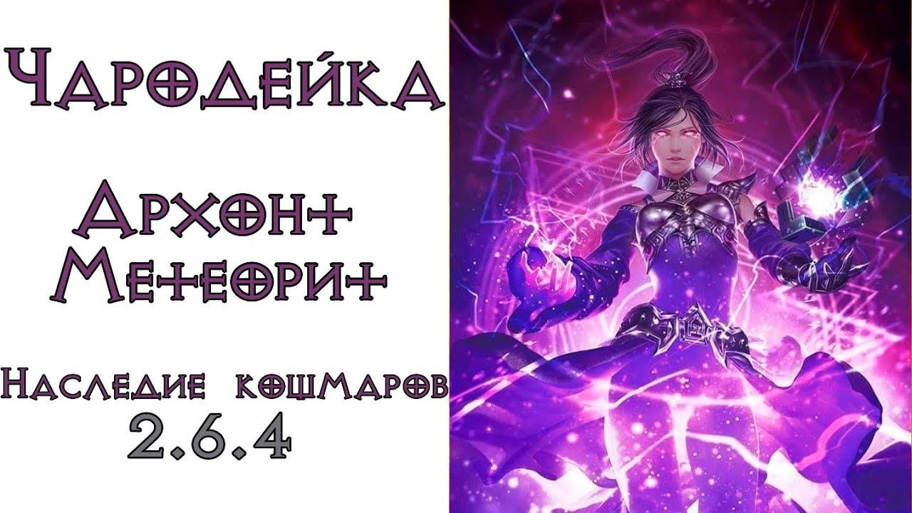 Diablo 3: TOP ПАТИ LoN Чародей Архонт - Метеорит в сете Наследие Кошмаров 2.6.4
