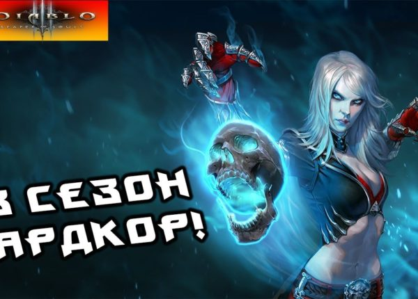 18 сезон в Diablo III HardCore - Некромант! #6