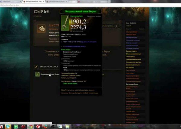 [гайд #4] Легендарные ингредиенты в Diablo III Reaper of Souls [Инструкция Борна | Borns key]