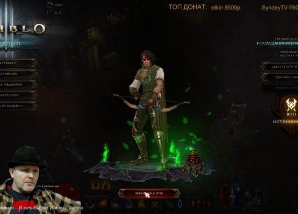 Num Lock в Diablo 3
