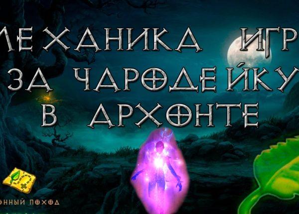 Diablo 3: вся механика игры за чародея в форме архонта