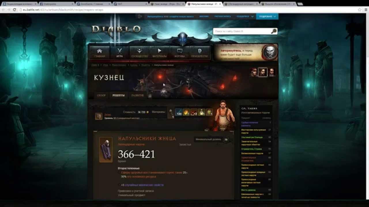 [гайд #3] Легендарные ингредиенты в Diablo III Reaper of Souls [Ужас жнеца   Reapers Fear]