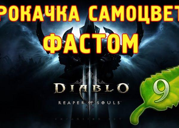 diablo 3 reaper of souls -  БЫСТРАЯ ПРОКАЧКА САМОЦВЕТА ДО 60 ЛВЛ