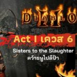 [Diablo 2 Act 1 Quest 6] Sisters to the Slaughter คว้าธนูไปตีป้า