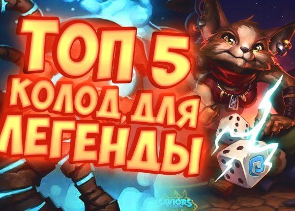 5 ЛУЧШИХ КОЛОД ДЛЯ ЛЕГЕНДЫ Hearthstone 2019/Спасители Ульдума