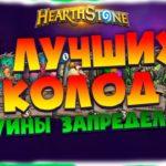 """5 ЛУЧШИХ КОЛОД! """"Руины Запределья"""" - HEARTHSTONE"""