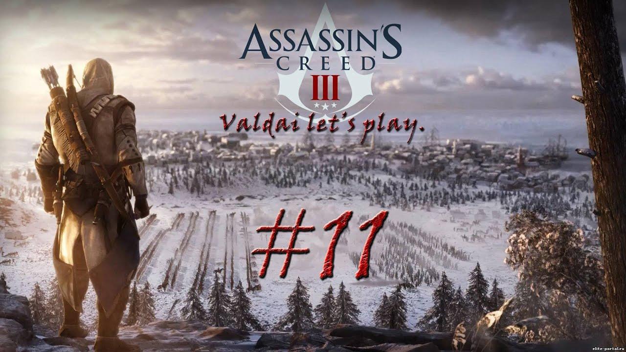 """Assassin's Creed 3. Серия 11 - """"С высоты птичьего полета."""""""