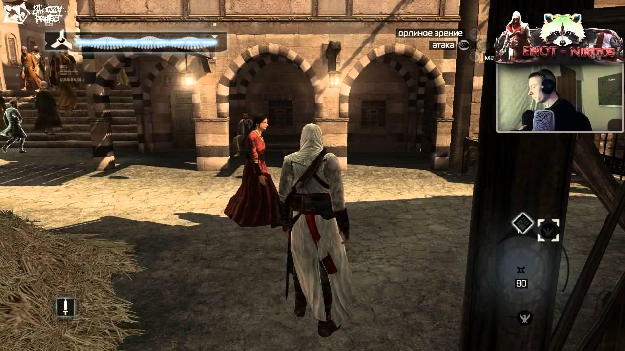 Assassin's Creed Прохождение Part 09