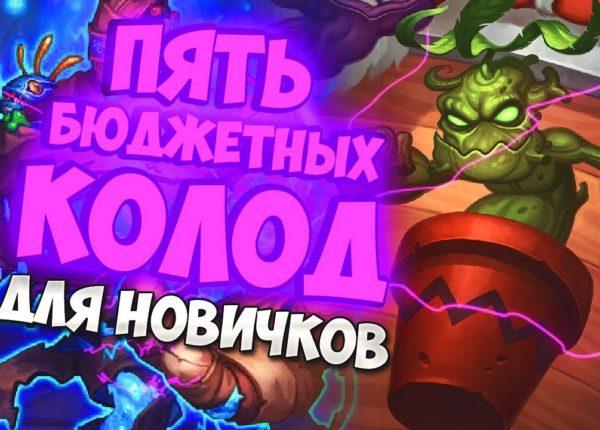 БЮДЖЕТНЫЕ КОЛОДЫ ДЛЯ НОВИЧКА - Hearthstone 2020/Натиск Драконов