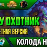 Баку охотник - недорогая новая колода Ведьминого Леса(2018, Hearthstone)