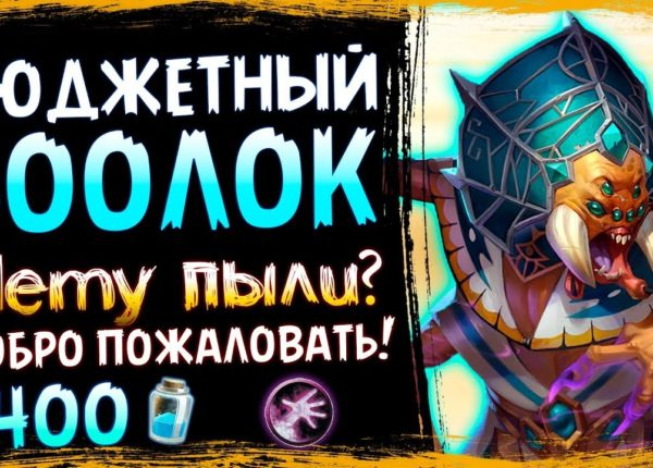 Бюджетный ЗООЛОК🐶 - ОТЛИЧНАЯ КОЛОДА Для Новичка в ВТ - 2019/Hearthstone