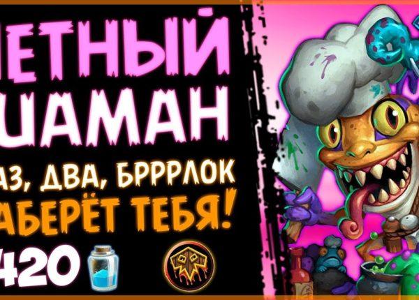 ЧЁТНЫЙ шаман - НОВАЯ СБОРКА колоды в РИ🐯 - 2019/Hearthstone