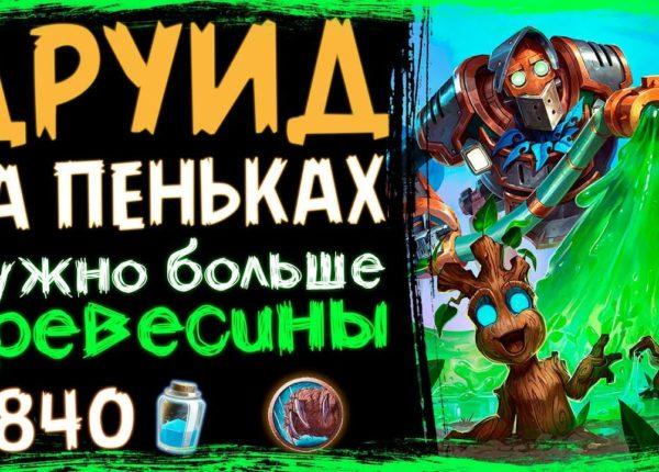 Друид На ПЕНЬКАХ - Самая ДЕРЕВЯННАЯ Колода в РИ - 2019/Hearthstone