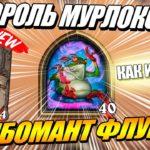 Грибомант Флургл - Король Мурлоков // Поля Сражений Hearthstone