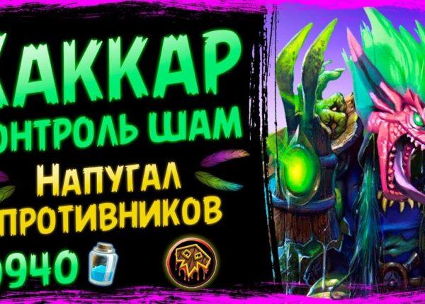 Хаккар контроль шаман 🐲 Самая безбашенная колода в СУ - 2019/Hearthstone