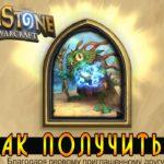 Hearthstone: Новый герой шамана [Хартстоун]