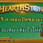 Heartstone หาทองเปิดซองยังไงดี : เควสรายวันมีอะไรบ้าง