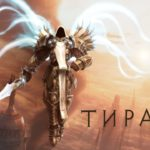 Heroes of the Storm — Тираэль