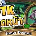 [Inorin] ฟาดมันทีเดียวเนี่ยแหละ OTK Demon Hunter - Hearthstone