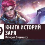 История Overwatch: Александра Зарянова - Заря (История Персонажа)