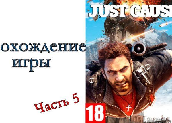 Just Cause 4 - Прохождение игры #5