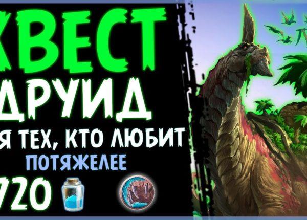 КВЕСТ Друид - Самая ТЯЖЕЛОВЕСНАЯ ФАН Колода в РИ - 2019/Hearthstone
