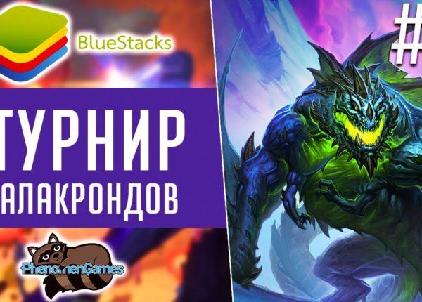 Колоды на Галакрондах - Финалы Феноменального турнира! #4 Hearthstone