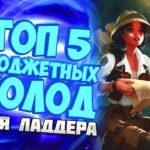 ЛУЧШИЕ БЮДЖЕТНЫЕ КОЛОДЫ - Hearthstone 2019/Спасители Ульдума