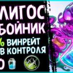 МАЛИГОС разбойник - ТОП или ФАН колода ПБД? - 2018/Hearthstone