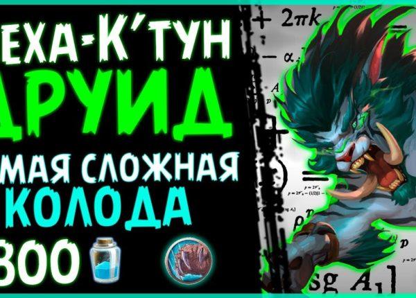 Меха-К'тун ДРУИД - САМАЯ сильная колода ДРУИДА в РИ - 2019/Hearthstone