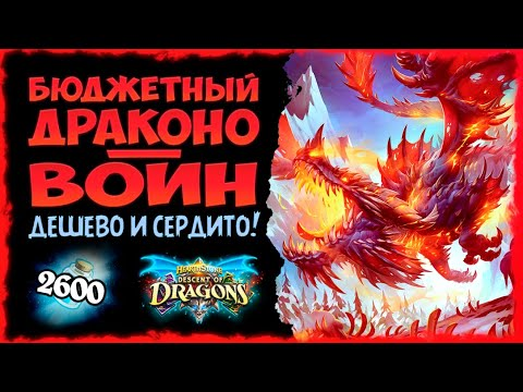 Мощь за НИЗКУЮ ЦЕНУ?😨 Колода Воин на драконах  | Massamun | Hearthstone