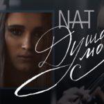 NAT — Душа моя