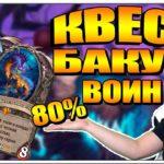 НОВЫЙ БАКУ КВЕСТ ВОИН 80% win rate | Колоды ведьмин лес HearthStone 2018