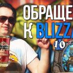 ОБРАЩЕНИЕ К Blizzard / САМАЯ СЛОЖНАЯ КОЛОДА В ХАРТСТОУН