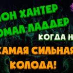 """ОБЗОР КОЛОДЫ ДЕМОН ХАНТЕРА """"РУИНЫ ЗАПРЕДЕЛЬЯ🔥 """" - HEARTHSTONE!"""