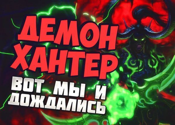 ОТК ДЕМОН ХАНТЕР - Самая Злая Колода - Hearthstone 2020/Руины Запределья