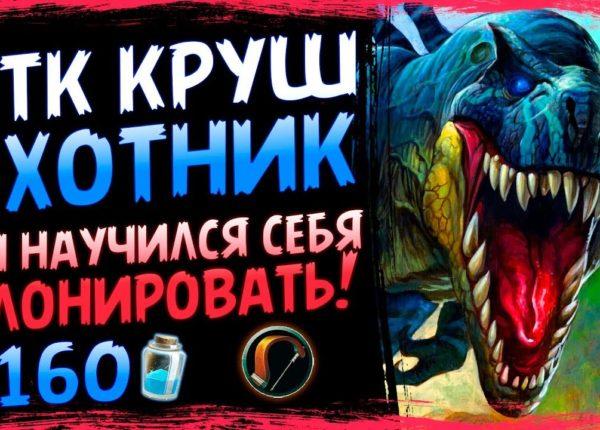 ОТК Круш Охотник🦖 - Супер Неожиданная ФАН Колода в СУ - 2019/Hearthstone