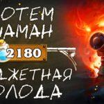 Обзор бюджетной колоды ШАМАНА 2020 / Тотем шаман / Hearthstone