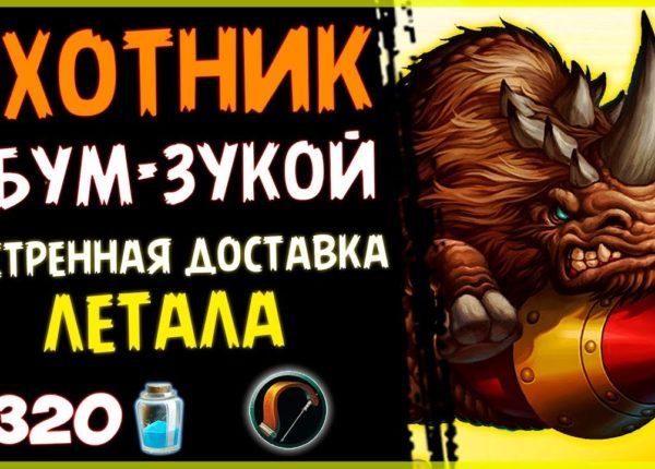 Охотник на БУМ-ЗУКЕ - Самая ВЗРЫВНАЯ ФАН колода в РИ - 2019/Hearthstone