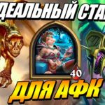 Поля Сражений АФК на Драконах - Hearthstone battlegrounds dragons