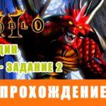 Прохождение Diablo 2 Акт 1 Задание 2