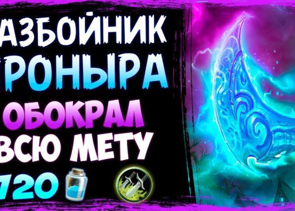 РАЗБОЙНИК НА ВОРОВСТВЕ💰 - СУПЕР Непредсказуемая ФАН Колода ВТ - 2019/Hearthstone