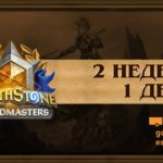 [RU] Неделя 2 - День 1 | 2020 Hearthstone Grandmasters Season 1 (24 апреля 2020)