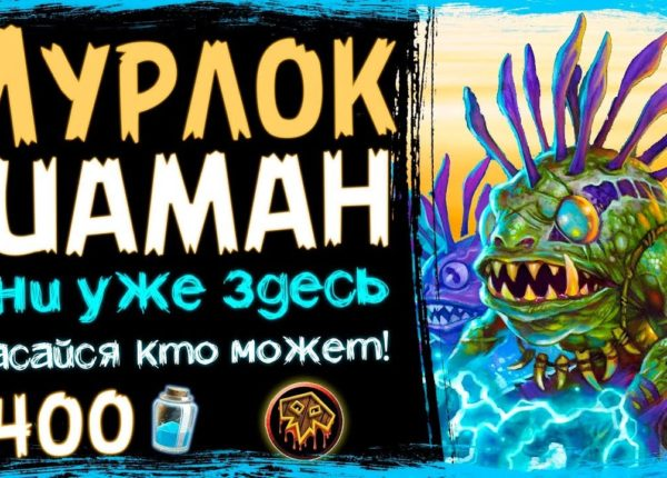 Шаман На МУРЛОКАХ - САМАЯ СИЛЬНАЯ Колода Шамана в ВТ - 2019/Hearthstone