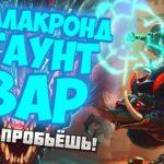 ТАУНТ ГАЛАКРОНД ВОИН НОВАЯ КОЛОДА Hearthstone 2020/Натиск Драконов