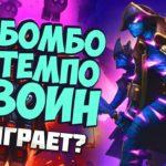 ТЕМПО БОМБО ВОИН - Hearthstone 2020/Руины Запределья